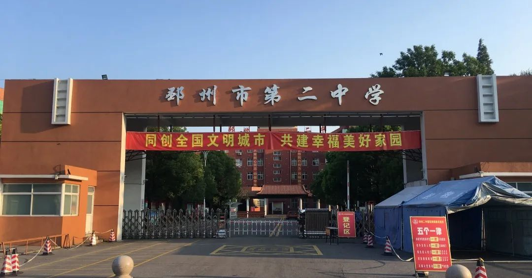 """020年邳州市公开招聘教师笔试温馨提示"""""""