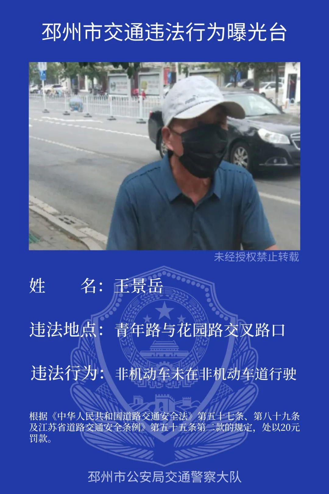 创文曝光台 | 非机动车交通违法行为曝光【第二十七批】